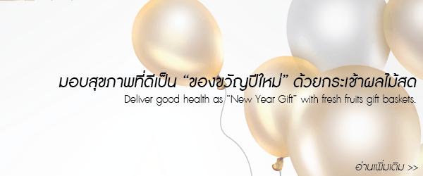"""มอบสุขภาพที่ดีเป็น """"ของขวัญปีใหม่"""" ด้วยกระเช้าผลไม้สด"""