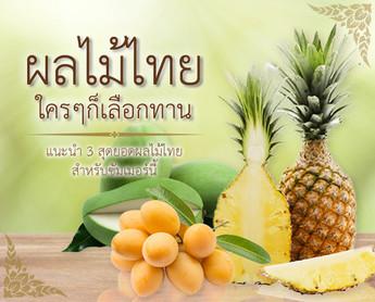 ผลไม้ไทย ใครๆก็เลือกทาน