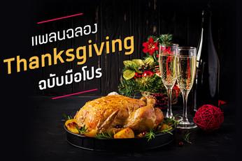 แพลนฉลอง Thanksgiving ฉบับมือโปร