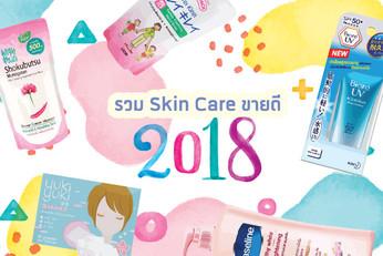 รวม Skin Care ขายดีปี 2018
