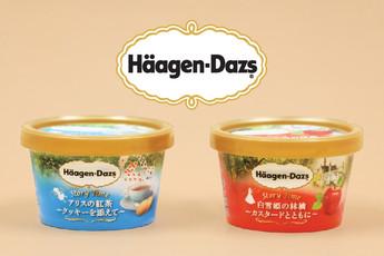 ท่องไปในโลกแห่งเทพนิยายกับไอศกรีมสองรสชาติใหม่จาก Häagen-Dazs