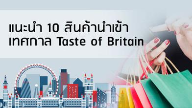 แนะนำ 10 สินค้านำเข้า เทศกาล Taste of Britain