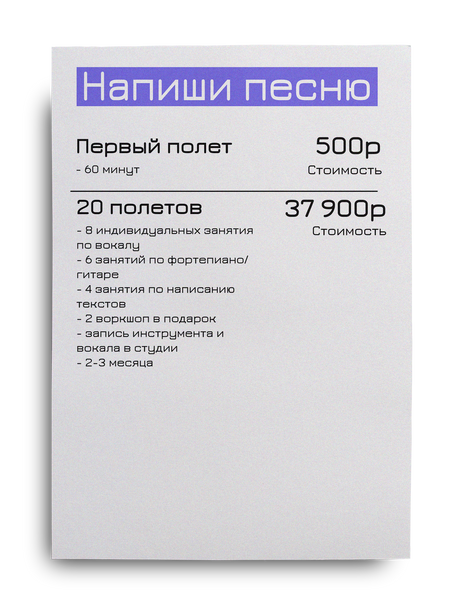 напишипесню.png