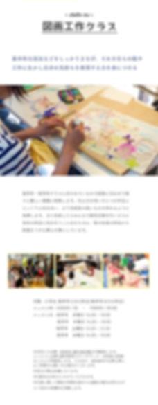 図画工作2.jpg