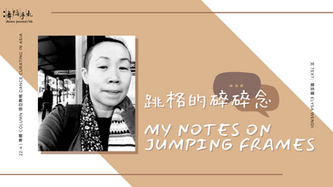 [中][ENG] 環亞舞略 Dance Curating in Asia: 舞蹈策展:跳格的碎碎念 My Notes on Jumping Frames