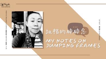 [中][ENG] 環亞舞略 Dance Curating in Asia: 舞蹈策展:跳格的碎碎念 My Notes on Jumping Frames