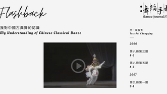 [中][Eng]我對中國古典舞的認識 My Understanding of Chinese Classical Dance - On Chinese Classical Dance