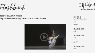 [中][Eng]我對中國古典舞的認識 My Understanding of Chinese Classical Dance - On Chinese Classical Dance
