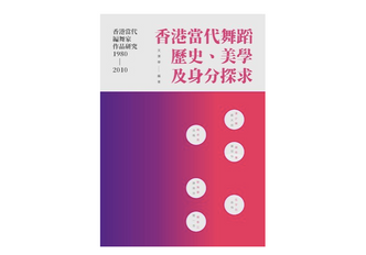 [中]《香港當代舞蹈歷史、美學及身分探求》的啟後