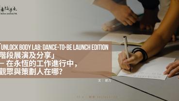 [中]「Unlock Body Lab: dance-to-be Launch Edition 階段展演及分享」- 在永恆的工作進行中,觀眾與策劃人在哪?