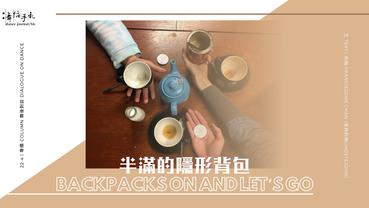[中][ENG] 旅歐舞記 Dance Travelogue:   半滿的隱形背包 Backpacks on and let's go