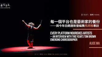 [中][ENG]每一個平台也是藝術家的養份 ——與今年白朗唐新晉編舞馬師雅專訪 Every platform nourishes artists -- an interview with this y