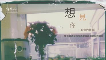[中]想見你(和你的藝術) — 橫濱表演藝術交流會及周邊節目經驗談