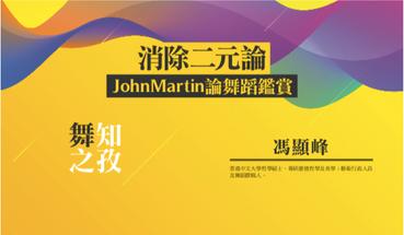 [中]舞知之孜:消除二元論:John Martin論舞蹈鑑賞