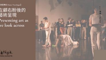 [中][ENG] 旅歐舞記 Dance Travelogue: 左顧右盼後的藝術呈現Presenting art as we look across