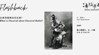 [中][Eng]古典芭蕾舞為何古典?What is Classical about Classical Ballet?