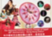 MI_2020Show_dancejournalhk-side-banner.p