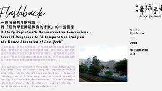[中][Eng] 一份消極的考察報告 對「紐約學校舞蹈教育的考察」的一些回應 A Study Report with Unconstructive Conclusions - Several Resp
