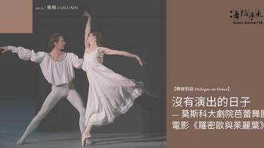 [中]舞後對談 Dialogue on Dance: 沒有演出的日子 — 莫斯科大劇院芭蕾舞團電影《羅密歐與茱麗葉》