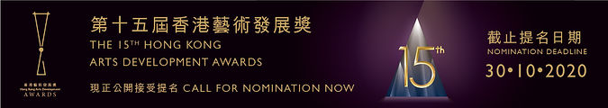 15th hk arts development awards_舞蹈手札  67