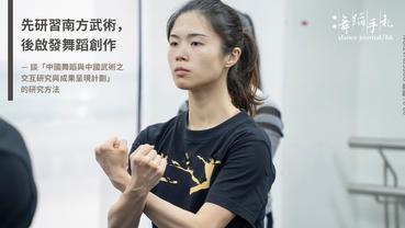 [中]先研習南方武術,後啟發舞蹈創作 — 談「中國舞蹈與中國武術之交互研究與成果呈現計劃」的研究方法