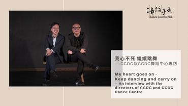 [中][ENG]我心不死 繼續跳舞 — CCDC及CCDC舞蹈中心專訪 My heart goes on - keep dancing and carry on  -- An interview wi