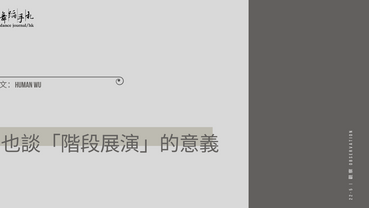 [中] 也談「階段展演」的意義