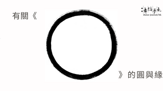 [中]有關《O》的圓與緣