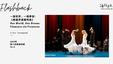 [中][Eng]一個世界,一個夢想:《無疆界佛蘭明高》One World, One Dream: Flamenco sin Fronteras