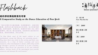 [中][Eng]紐約學校舞蹈教育的考察 A Comparative Study on the Dance Education of New York