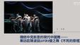 [中] 傳統中見新意的現代中國舞 ——專訪莊陳波談La P en V優之舞《不死的祭禮》