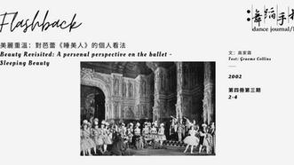 [中][Eng]美麗重溫:對芭蕾《睡美人》的個人看法 Beauty Revisited: A personal perspective on the ballet - Sleeping Beauty
