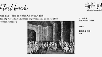 [中][Eng]美麗重溫:對芭蕾《睡美人》的個人看法 Beauty Revisited: A personal perspective on the ballet - Sleeping Beauty