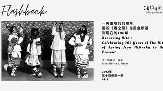 [中][Eng]一再重現的的祭典:慶祝《春之祭》從尼金斯基到現在的100年 Recurring Rites: Celebrating 100 Years of The Rite of Spring f