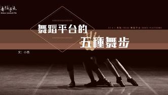 [中]舞蹈平台的五種舞步