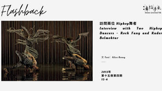 [中][Eng]訪問兩位 Hiphop舞者  Interview with Two Hiphop Dancers - Rock Fang and Kader Belmoktar