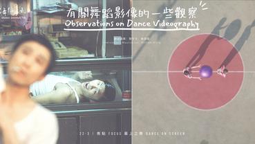 [中][ENG]有關舞蹈影像的一些觀察 Observations on Dance Videography