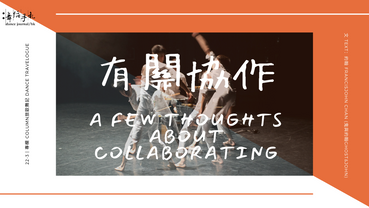 [已移除][Removed] 有關協作 A Few Thoughts About Collaborating