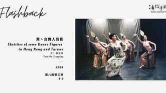 [中][Eng]港、台舞人剪影 Sketches of some Dance Figures in Hong Kong and Taiwan