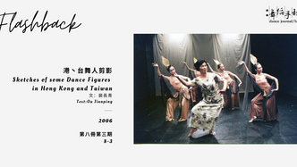 [中][Eng]港、台舞人剪影 Sketches of some Dance Figures in Hong Kong and Taiwan