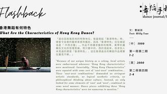 [中][Eng]香港舞蹈有何特色 What Are the Characteristics of Hong Kong Dance?