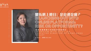 [中][ENG]香港芭蕾舞團行政總監李藹儀專訪 — 開拓網上節目:是危還是機? Interview with Heidi Lee, Executive Director of Hong Kong Ba