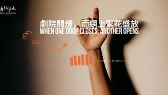 [中][ENG]劇院關燈,而網上繁花盛放 When one door closes, another opens