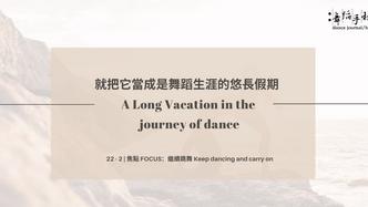 [中][ENG]就把它當成是舞蹈生涯的悠長假期 A long vacation in the journey of dance