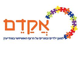 לוגו אקדם מודיעין-1.png