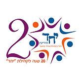 לוגו סופי 20-יחד JPG.jpg