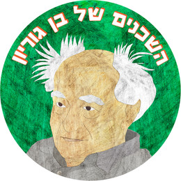 Hashcenim Shell Ben Gurion