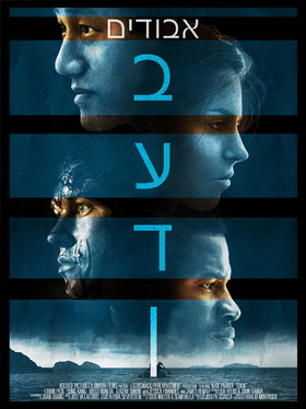 Film and TV Posters Text Redesigned in Hebrew
