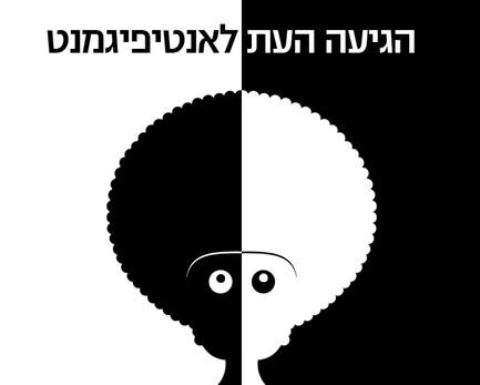 """""""Etiopim Lavkanim"""""""