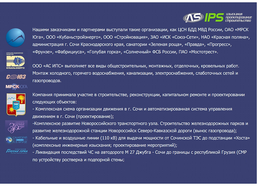 resume_asips-NEW (1)png_Page6.png